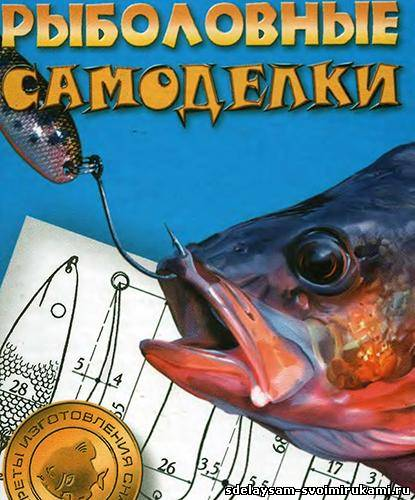 сайты рыболовов самодельщиков