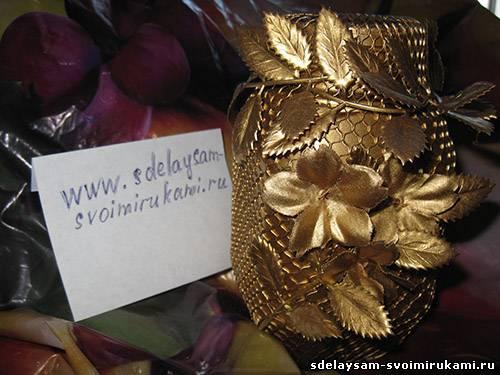Источник: http://www.sdelaysam-svoimirukami.ru/458-izjashhnaja_stilnaja_vazochka.html.