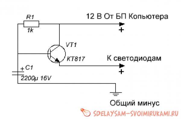 Самая простая схема плавного розжига светодиодов