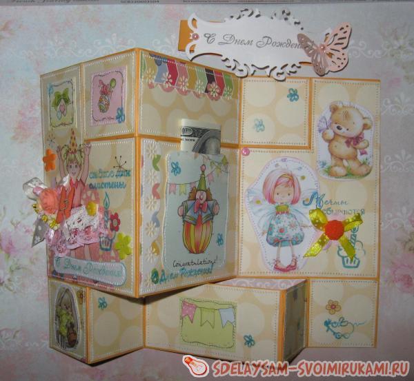Детская раскладная открытка ко дню рождения