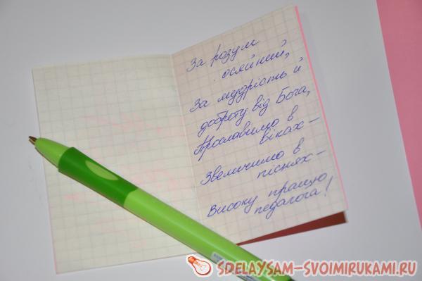 Поздравительная открытка для учителя своими руками