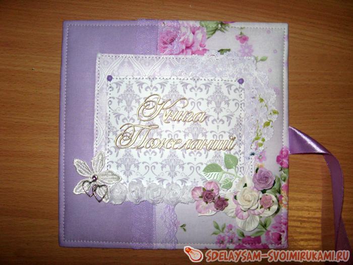 Альбом книга пожеланий на свадьбу