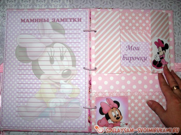 Альбом с мышкой Мини Маус для маленькой девочки