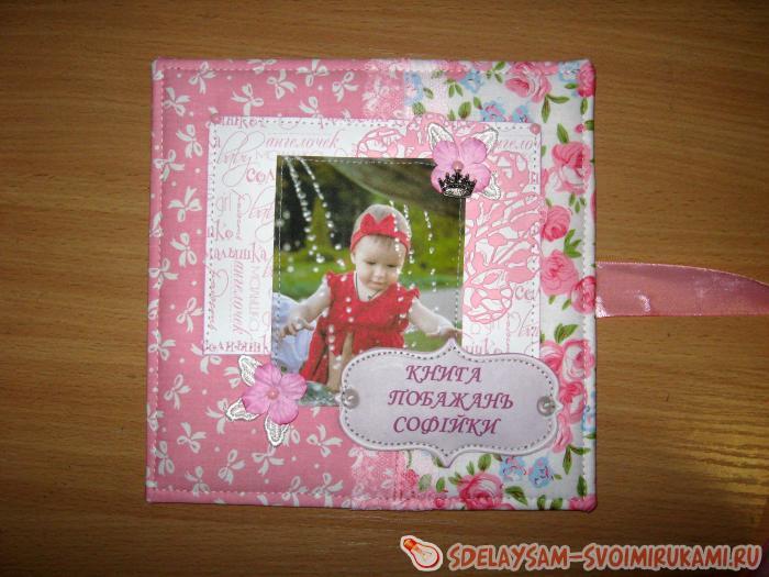 Детская книга пожеланий для девочки
