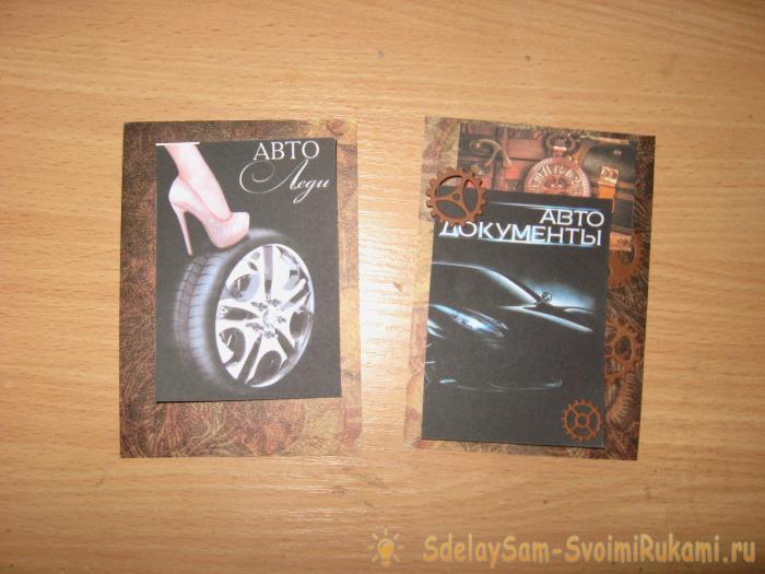 Обложки на автодокументы своими руками