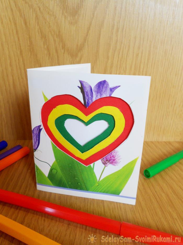 Открытка «Радужное сердце»