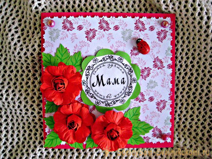 Скрапбукинг мастер класс открытки для мамы, открыток