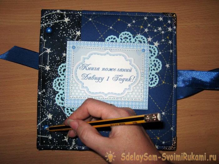 Книга пожеланий своими руками на день рождения