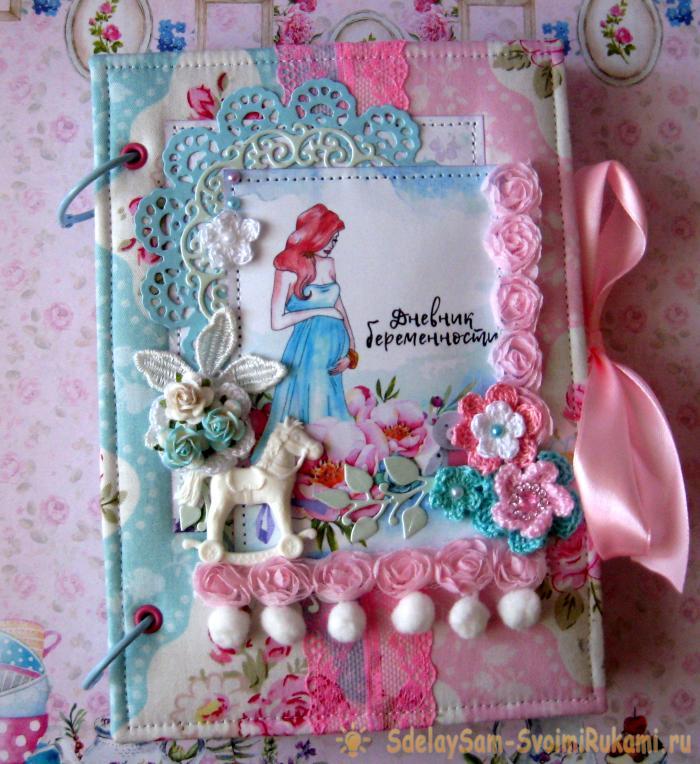Дневник беременности своими руками