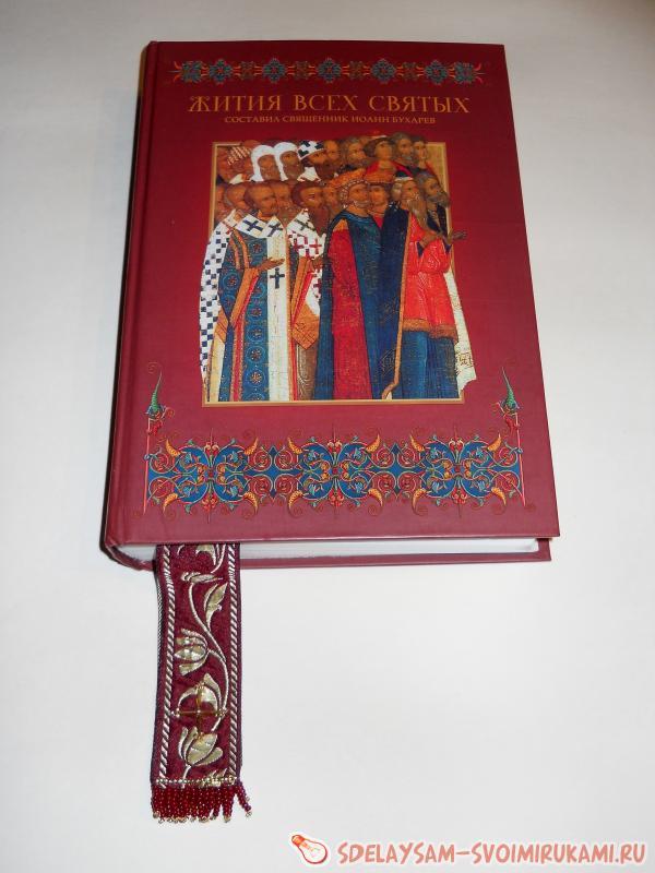Книжная закладка