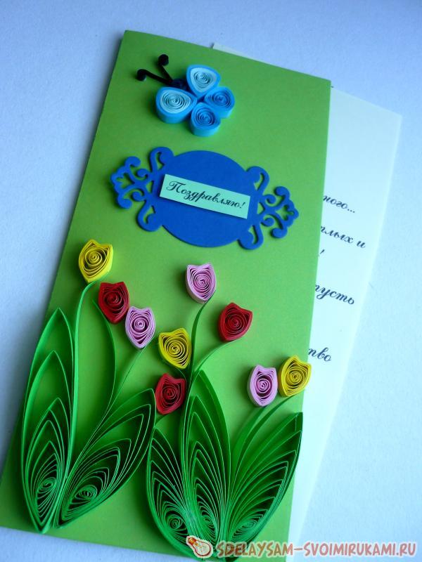 Поздравительная открытка квиллинг