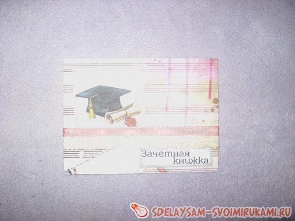 Обложка на зачетную книжку