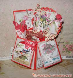 Pop-up коробка-открытка «С Днем Рождения»