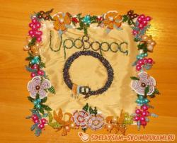 Панно из бисера на ткани «Уроборос»