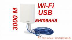 Wi-Fi USB антенна