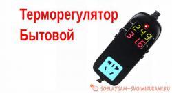 Терморегулятор бытовой