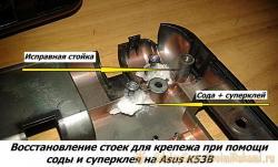 Способы восстановления поломанного корпуса ноутбука