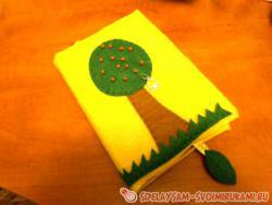 Обложка для любимой книжки