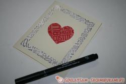 Валентинка с объемным сердцем