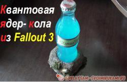 Квантовая ядер кола из Fallout 3