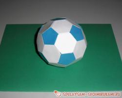 Объёмный мяч из бумаги