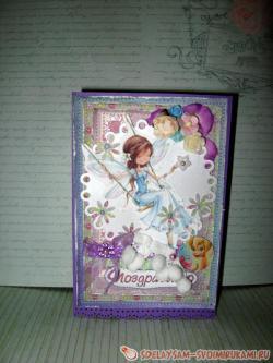 Детская открытка-конверт