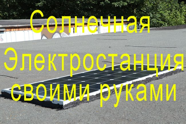 Solar power plant with their own hands