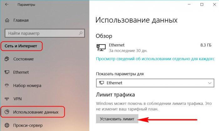 Выживание на лимитном интернете с новыми возможностями Windows 10
