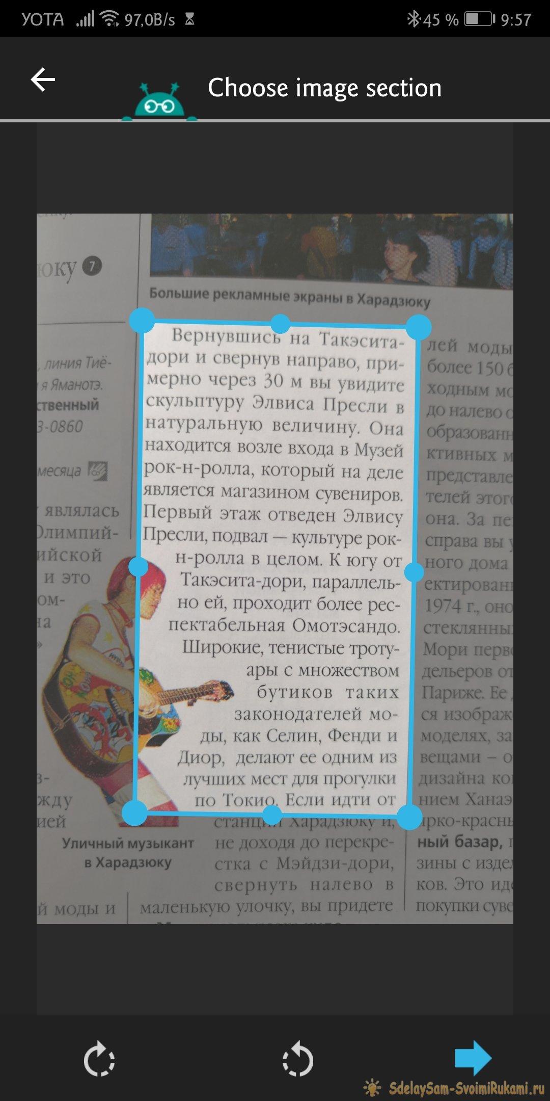 Text Fairy: копируем текст с изображения на Android