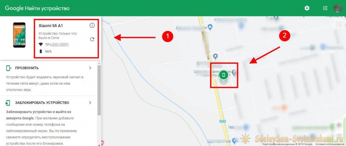 Как найти потерянный или украденный телефон Android с помощью Google