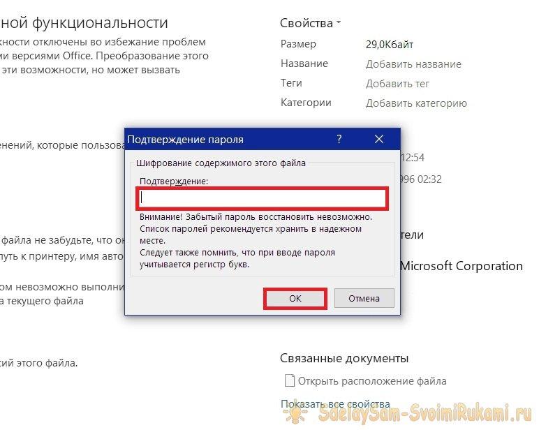 Как зашифровать файлы и папки в Windows 10