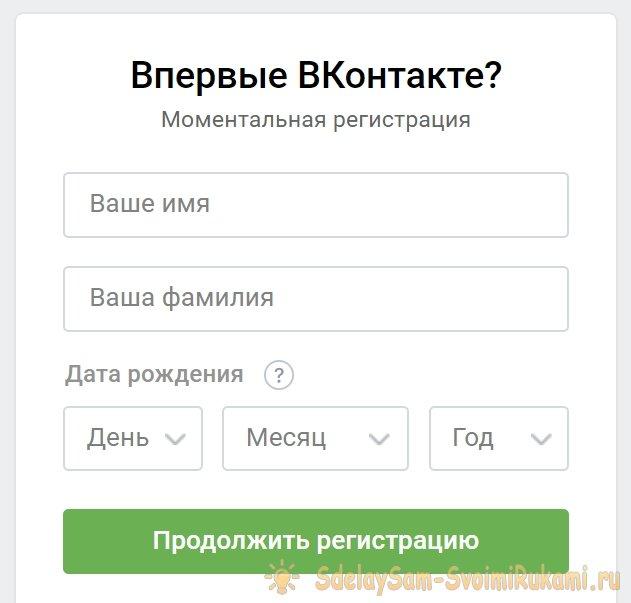 Регистрация в соцсети по виртуальному номеру телефона на примере Вконтакте