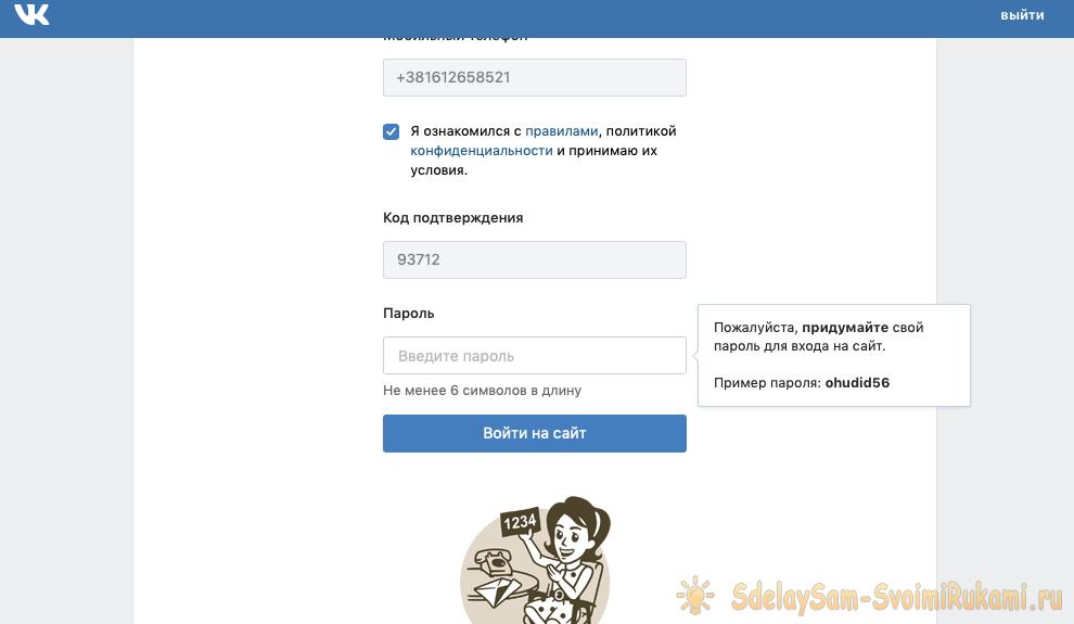 Регистрация в соцсети по виртуальному номеру телефона на примере «Вконтакте»