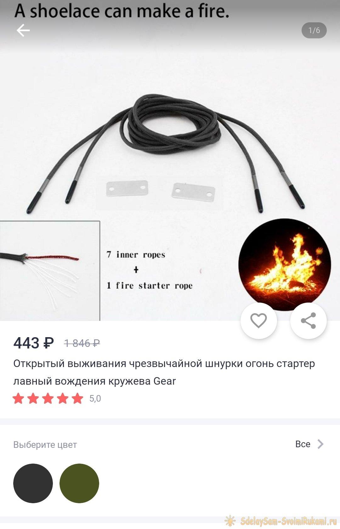 Шнурки-огниво своими руками